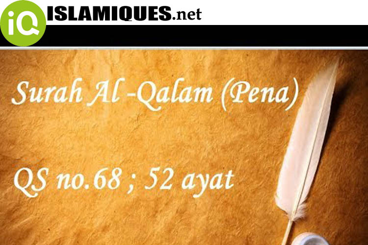 Download Mp3 Surat Al Qalam Suara Merdu