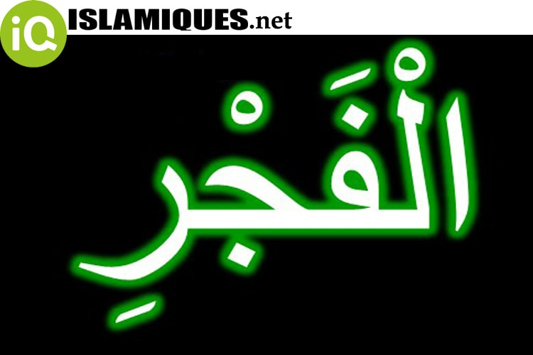 Download Mp3 Surat Al Fajr