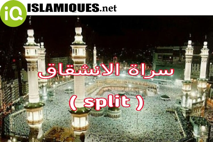 Download Mp3 Surat Al Insyiqaq