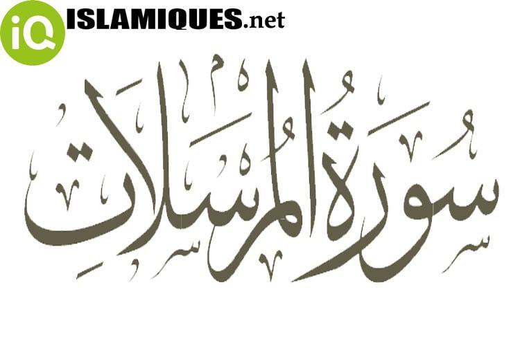 Download Mp3 Surat Al Mursalat