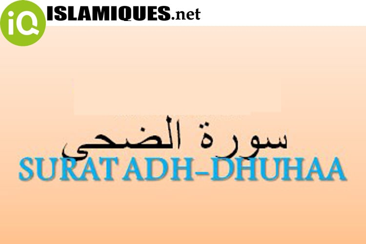 Download Mp3 Surat Ad Dhuha