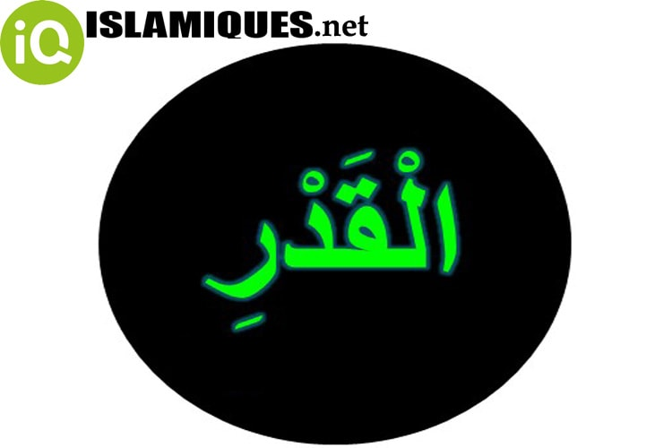 Download Mp3 Surat Al Qadr Full Ayat