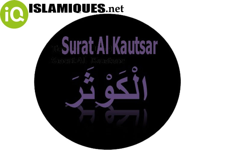 Download Mp3 Surat Al Kautsar Full